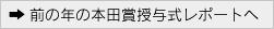 次の本田賞授与式レポートへ