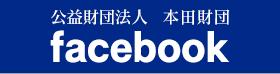 本田財団フェイスブック