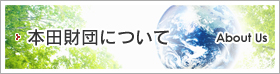 本田財団について